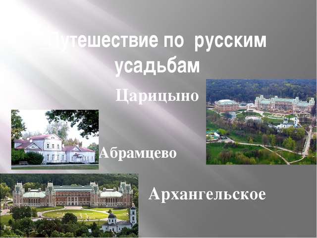 Путешествие по русским усадьбам Царицыно Абрамцево Архангельское