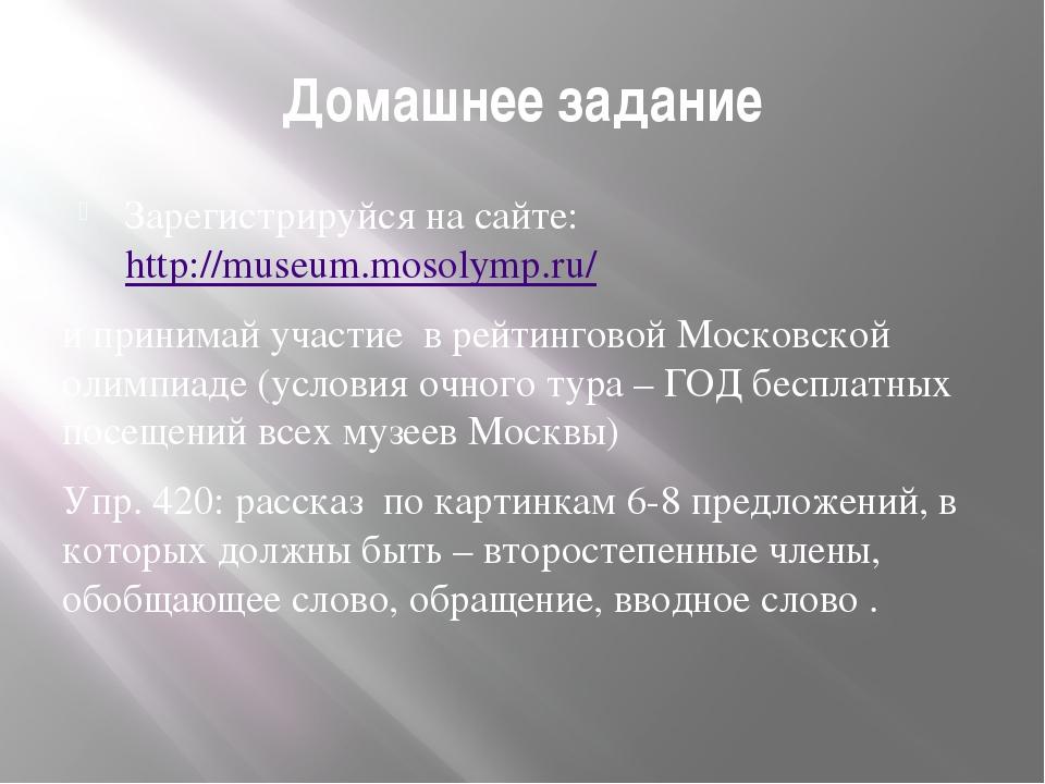 Домашнее задание Зарегистрируйся на сайте: http://museum.mosolymp.ru/ и прини...