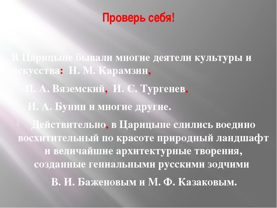 Проверь себя! В Царицыне бывали многие деятели культуры и искусства: Н. М. Ка...