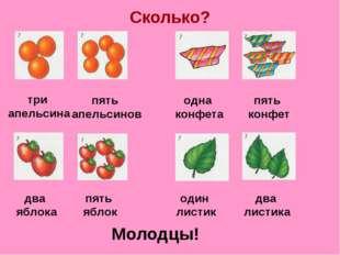 Сколько? три апельсина пять апельсинов одна конфета пять конфет два яблока пя