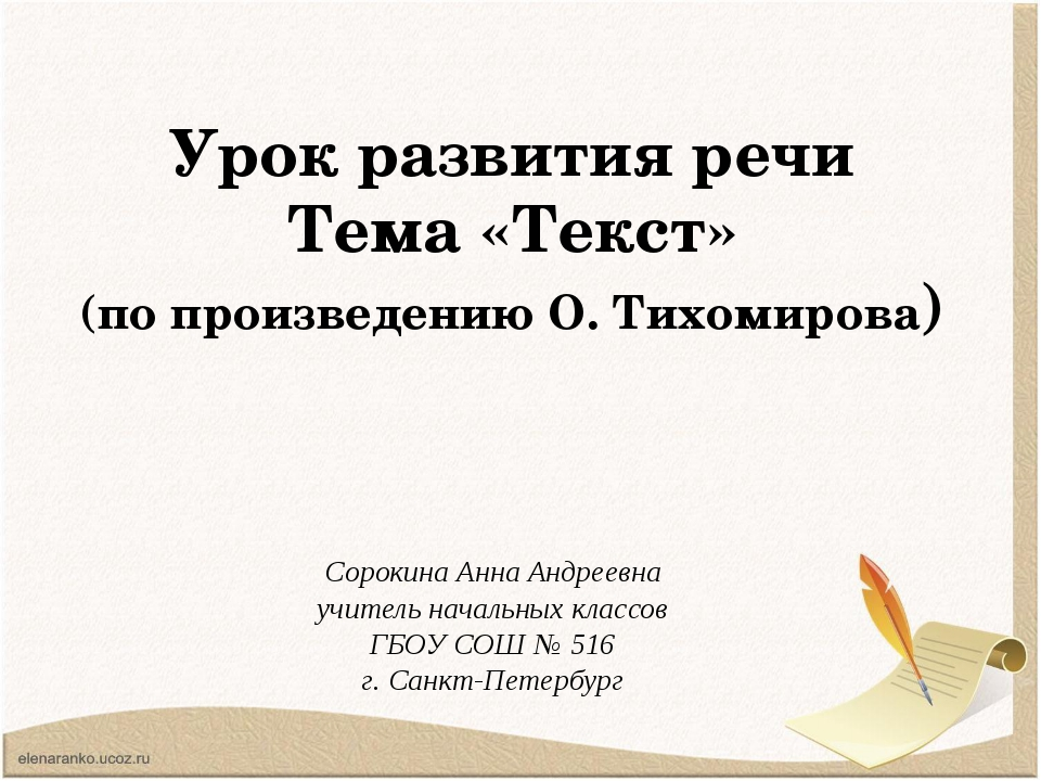 Урок развития речи Тема «Текст» (по произведению О. Тихомирова) Сорокина Анна...