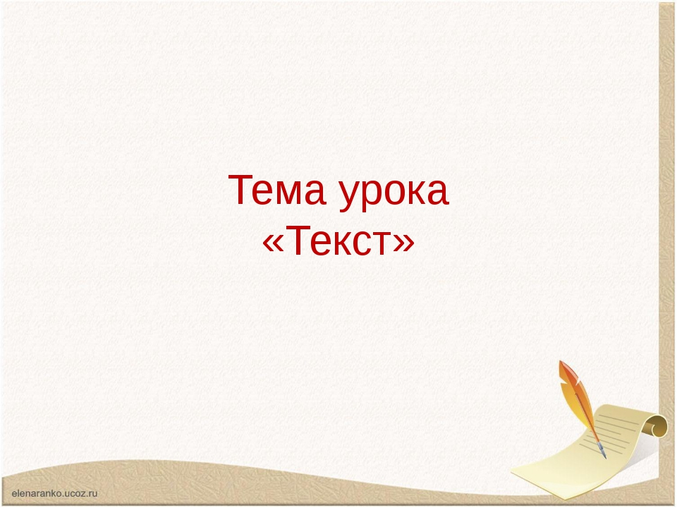 Тема урока «Текст»