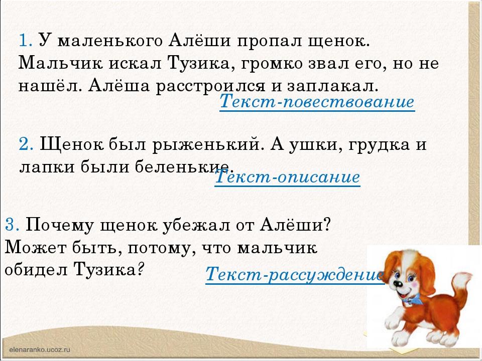 1. У маленького Алёши пропал щенок. Мальчик искал Тузика, громко звал его, н...