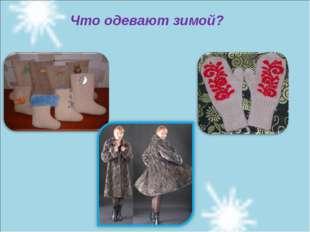 Что одевают зимой?