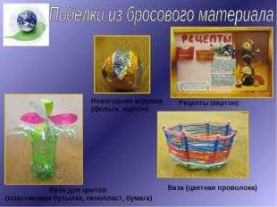 Новогодняя игрушка (фольга, картон) Ваза (цветная проволока) Ваза для цветов