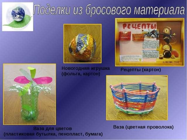 Новогодняя игрушка (фольга, картон) Ваза (цветная проволока) Ваза для цветов...