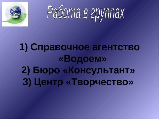 Справочное агентство «Водоем» Бюро «Консультант» 3) Центр «Творчество»
