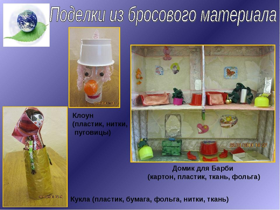 Клоун (пластик, нитки, пуговицы) Домик для Барби (картон, пластик, ткань, фол...