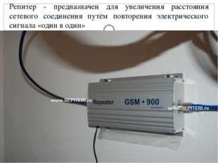 Репитер - предназначен для увеличения расстояния сетевого соединения путём по