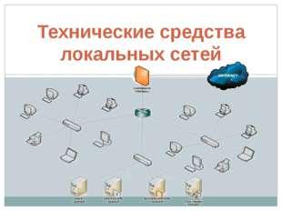 Технические средства локальных сетей