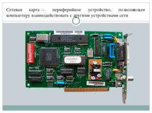 Сетевая карта— периферийное устройство, позволяющее компьютеру взаимодейство