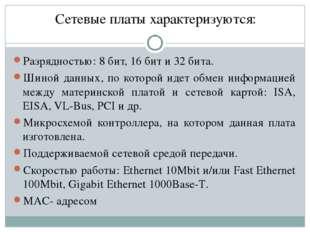 Сетевые платы характеризуются: Разрядностью: 8 бит, 16 бит и 32 бита. Шиной д