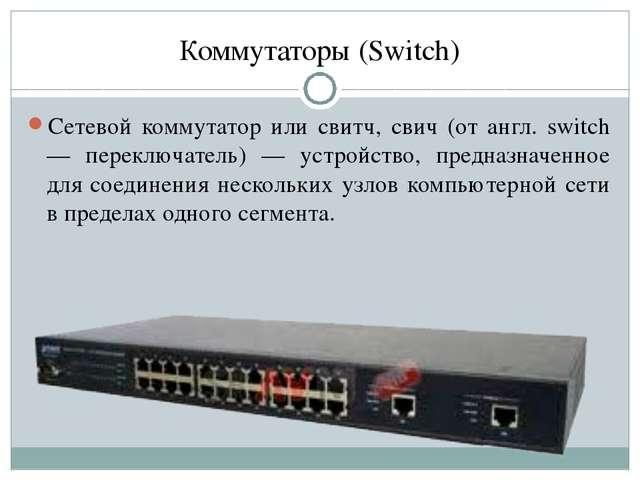 Коммутаторы (Switch) Сетевой коммутатор или свитч, свич (от англ. switch — пе...