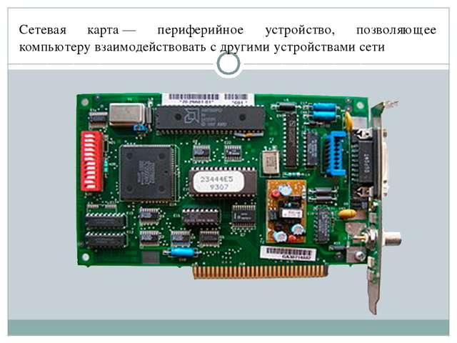 Сетевая карта— периферийное устройство, позволяющее компьютеру взаимодейство...