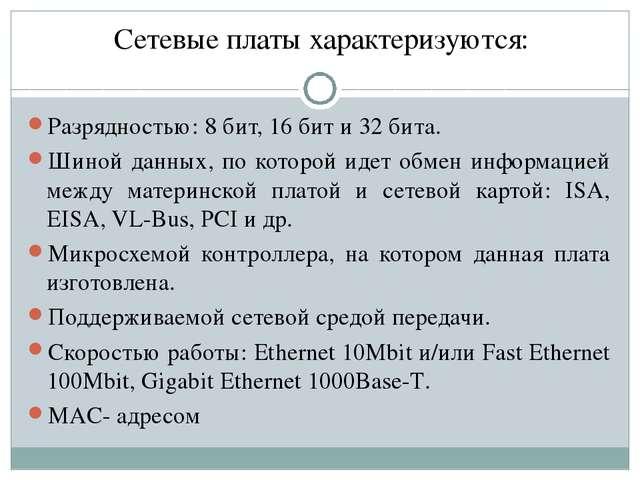 Сетевые платы характеризуются: Разрядностью: 8 бит, 16 бит и 32 бита. Шиной д...