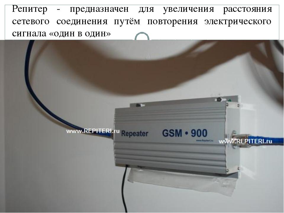 Репитер - предназначен для увеличения расстояния сетевого соединения путём по...