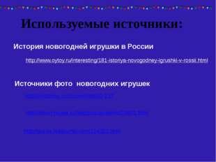 Используемые источники: История новогодней игрушки в России http://www.oytoy.