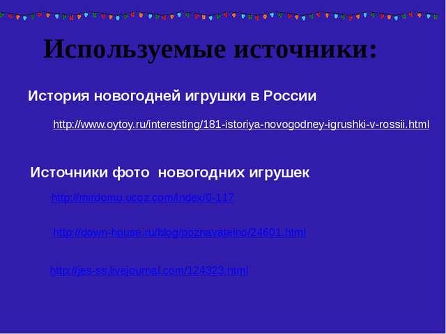Используемые источники: История новогодней игрушки в России http://www.oytoy....