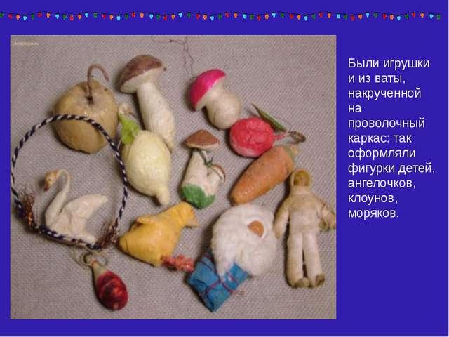 Были игрушки и из ваты, накрученной на проволочный каркас: так оформляли фигу...