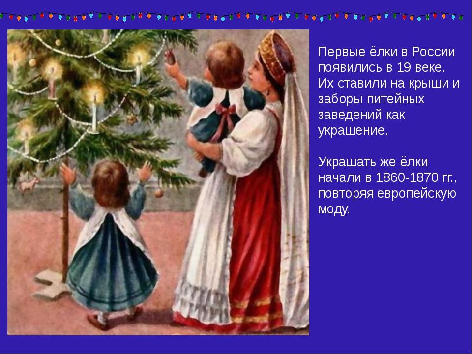 Первые ёлки в России появились в 19 веке. Их ставили на крыши и заборы питейн...