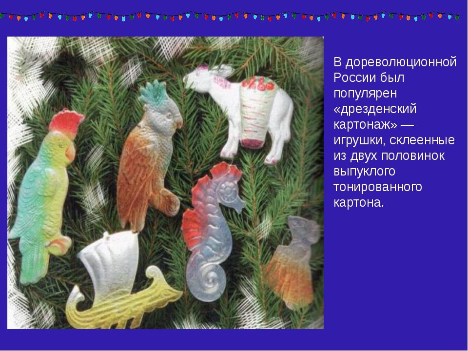 В дореволюционной России был популярен «дрезденский картонаж» — игрушки, скле...