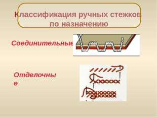 Классификация ручных стежков по назначению Соединительные Отделочные