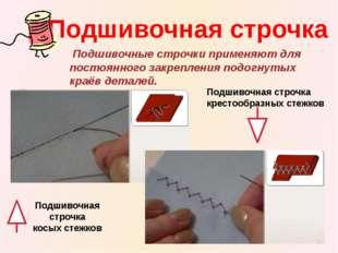 Подшивочная строчка Подшивочные строчки применяют для постоянного закрепления