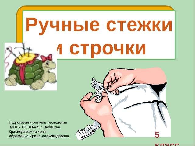 Ручные стежки и строчки 5 класс Подготовила учитель технологии МОБУ СОШ № 9...