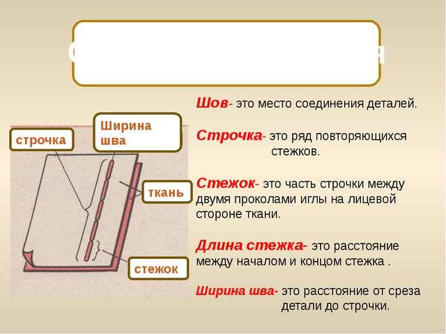 Основные понятия Шов- это место соединения деталей. Строчка- это ряд повторя...