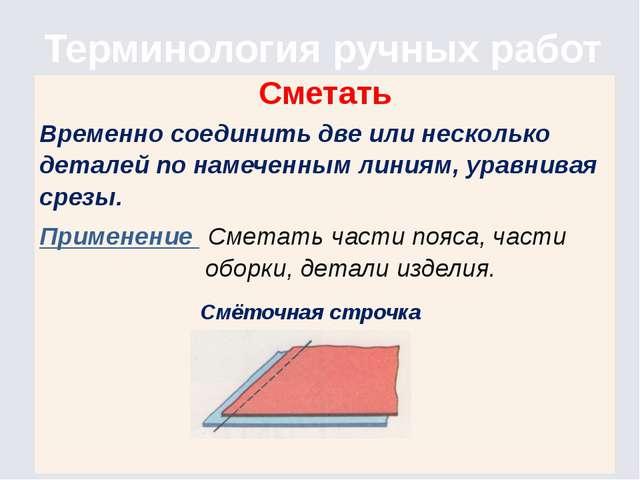 Терминология ручных работ Смёточная строчка Сметать Временно соединить две ил...