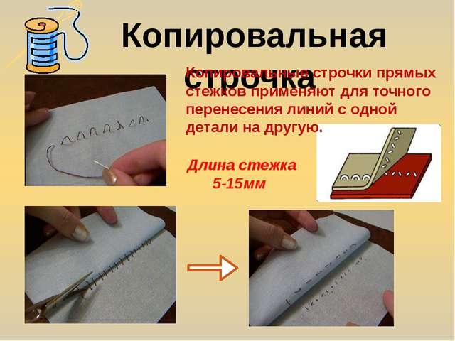 Копировальная строчка Копировальные строчки прямых стежков применяют для точн...