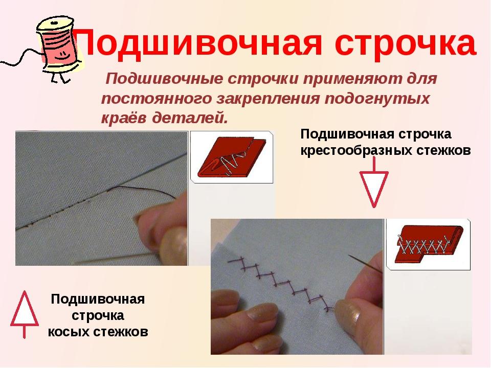 Подшивочная строчка Подшивочные строчки применяют для постоянного закрепления...
