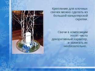 Крепление для елочных свечек можно сделать из большой канцелярской скрепки.