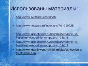 Использованы материалы: http://www.svetflora.ru/node/32 http://www.neopard.ru