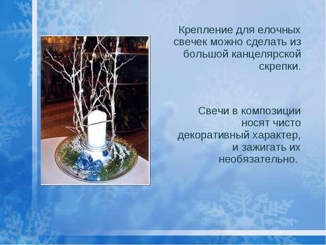 Крепление для елочных свечек можно сделать из большой канцелярской скрепки....