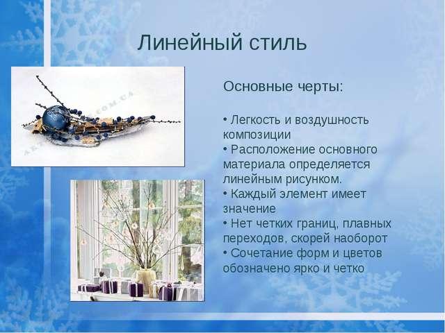 Линейный стиль Основные черты: Легкость и воздушность композиции Расположение...