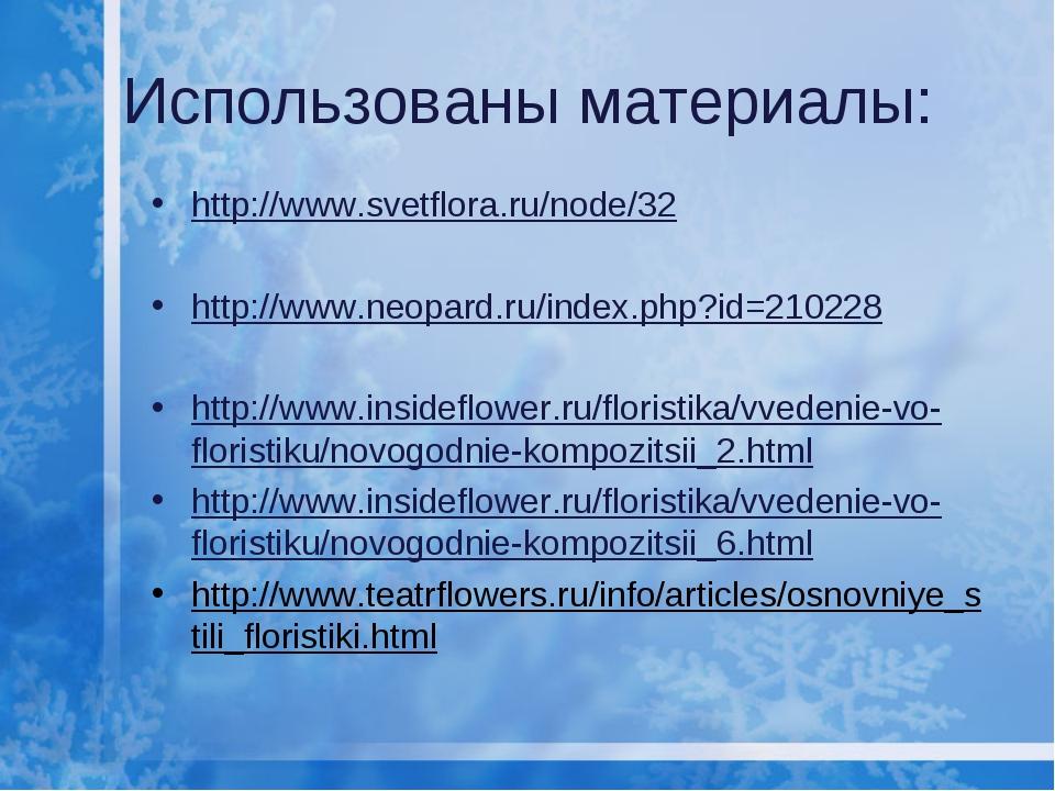 Использованы материалы: http://www.svetflora.ru/node/32 http://www.neopard.ru...