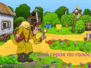Узнай по голосу Кот Матроскин