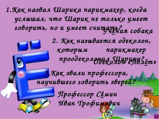 Узнай героя по голосу Почтальон Игорь Печкин