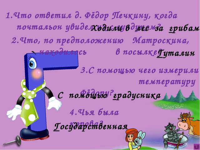 1.Что ответил д. Фёдор Печкину, когда почтальон увидел их с сундуком? Ходили...