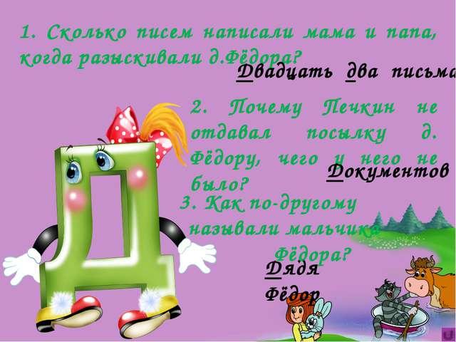 Дядя Фёдор 1. Сколько писем написали мама и папа, когда разыскивали д.Фёдора?...