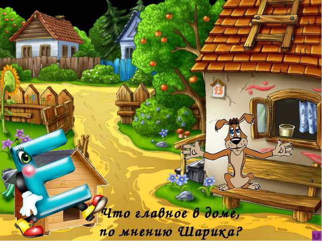 Животные (кот и собака) и мальчик (дядя Фёдор) 1.На дворе холод, а у них лет...