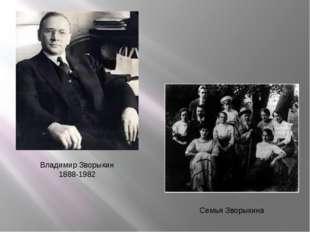 Семья Зворыкина Владимир Зворыкин 1888-1982
