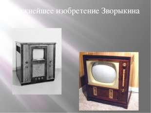 Важнейшее изобретение Зворыкина