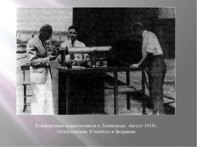 Конференция радиотехников в Ленинграде. Август 1933г. Оглоблинский, Кэмпбелл...