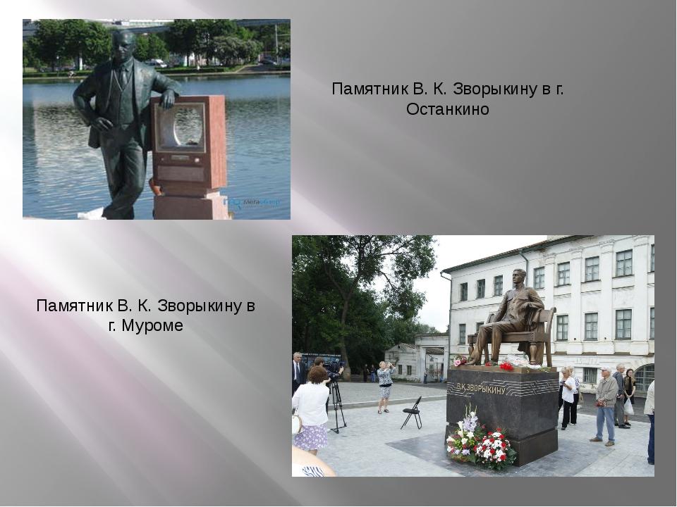 Памятник В. К. Зворыкину в г. Останкино Памятник В. К. Зворыкину в г. Муроме