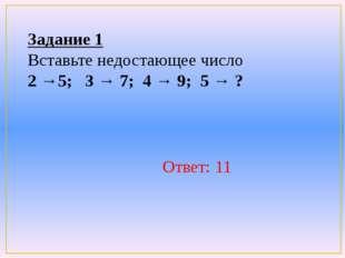 Задание 5 Если к половине задуманного числа прибавить его четверть, то получи