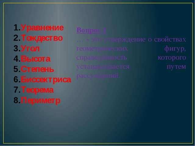 Уравнение Тождество Угол Высота Степень Биссектриса Теорема Периметр Вопрос 3...