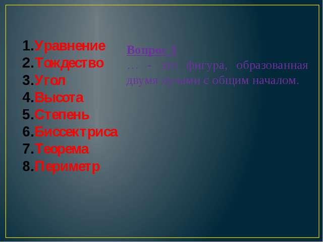 Уравнение Тождество Угол Высота Степень Биссектриса Теорема Периметр Вопрос 5...