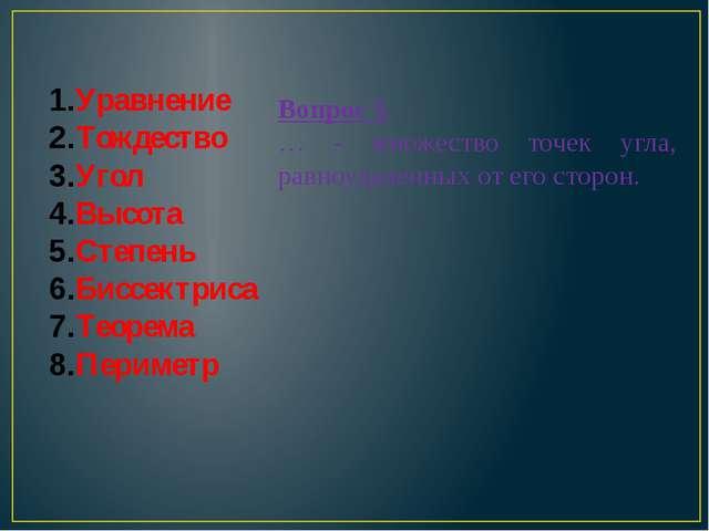 Уравнение Тождество Угол Высота Степень Биссектриса Теорема Периметр Вопрос 7...